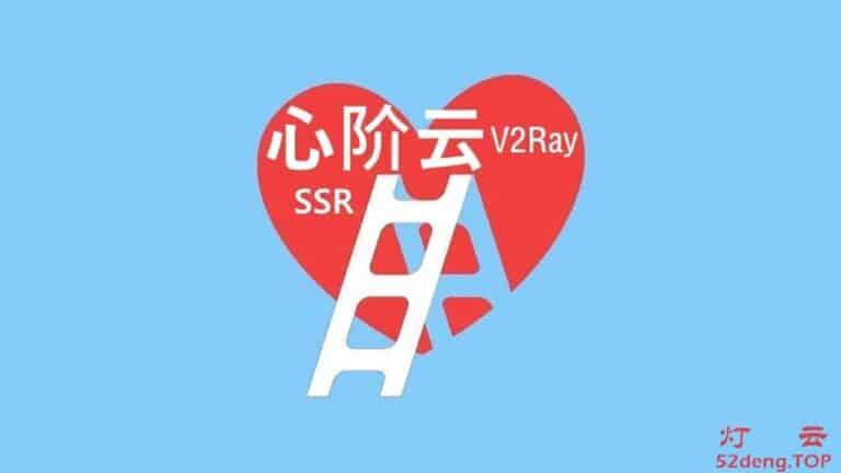 心阶云 – 好用的高速稳定SSR/V2Ray机场推荐|CN2/BGP中继隧道/IPLC内网专线