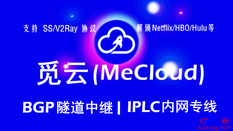 觅云(MeCloud) – 好用的高速稳定SS/V2Ray机场推荐 | CN2/BGP隧道中转/IPLC内网专线