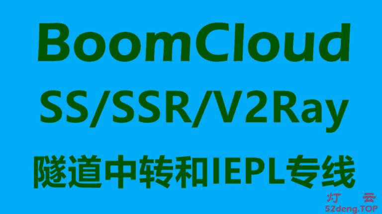 BoomCloud – 高速稳定SSR/SS/V2Ray机场推荐 | SSR节点购买 | 全部BGP隧道中转和IPLC/IEPL内网专线