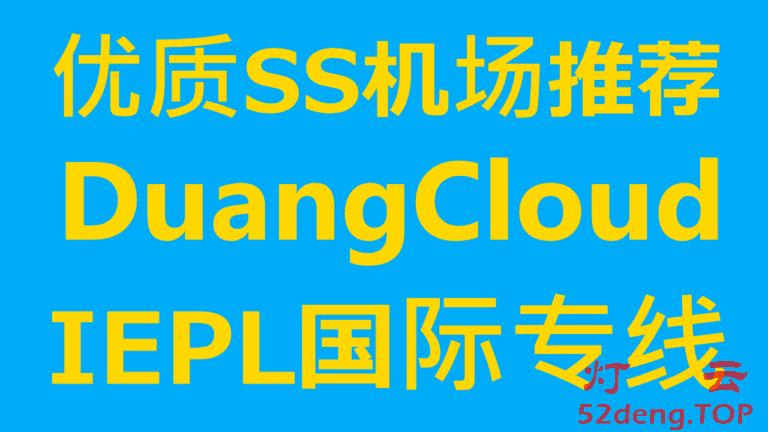 DuangCloud – 优质稳定好用的SS机场推荐 | 全部IEPL内网专线 | 支持看奈飞Netflix/HULU/HBO等国外流媒体